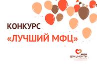 Лучший в России МФЦ находится на Камчатке