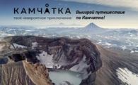Выигрывай путешествия по Камчатке и авиабилеты до Аляски