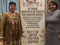 Камчатцы отмечают Международный день родного языка