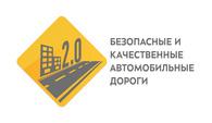 Дорожный нацпроект: что отремонтируем в 2021 году?