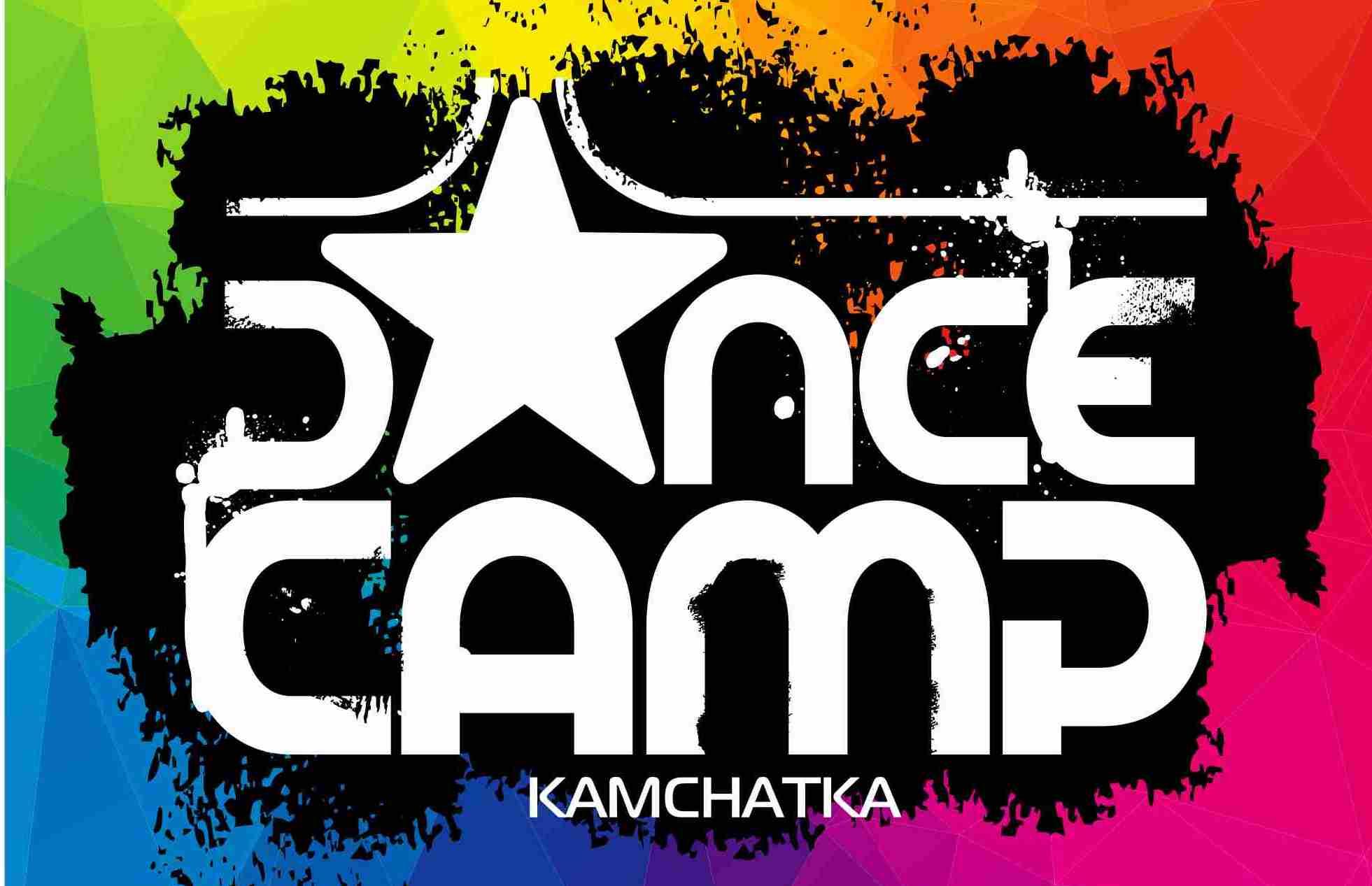 На Камчатке впервые пройдёт Дальневосточный танцевальный форум «Kamchatka dance camp»